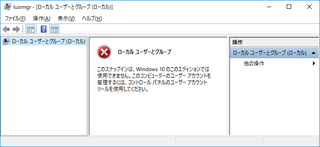 Win10Home_User04.png